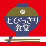 ★催事情報 とびっきり!しずおかスイーツコレクション(静岡パルコ)