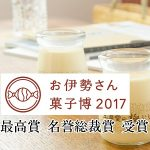 ★極ぷりん ☆ 名誉総裁賞獲得! ~お伊勢さん菓子博 最高賞~ ☆
