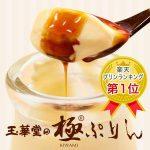 「おすすめ商品比較メディア mybest」で極ぷりんが1位獲得!!