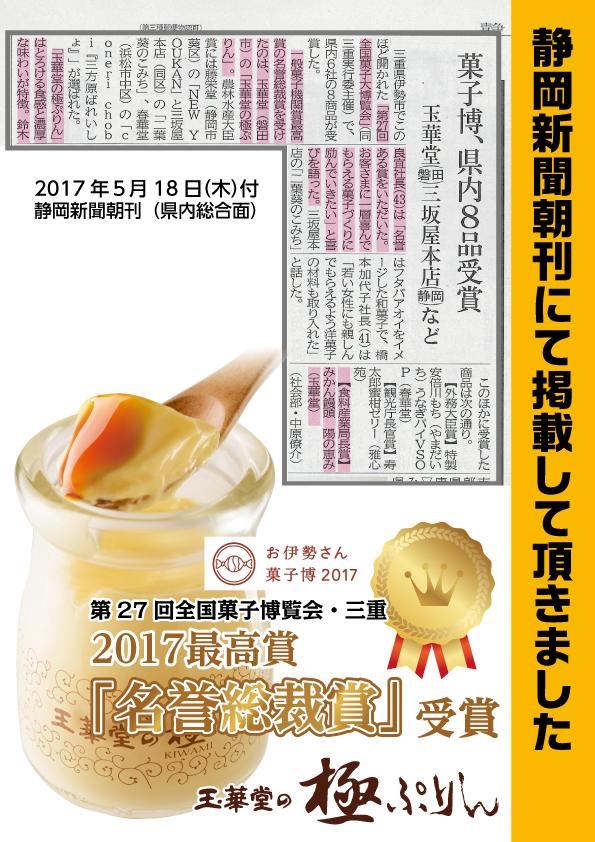 静岡新聞掲載POP