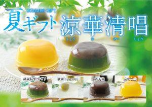 SNS用_夏ギフト涼菓清唱 - コピー
