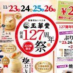 創業祭 ~甘酒プリン~ ~11/25(土)14:00~しっぺい握手会&撮影会~