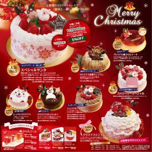 クリスマスチラシ_LINE中