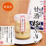 newsevery.、ZIP! にて玉華堂の甘酒ぷりんが紹介されました!