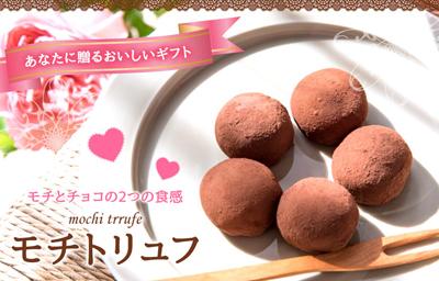 mochi-truffle_n_01