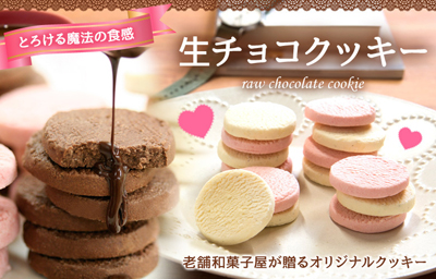 namachoco-cookie_01