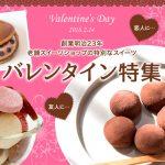 【必見!!】★おすすめバレンタイン商品★