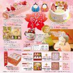 3月3日は雛祭り♪期間限定商品目白押し!