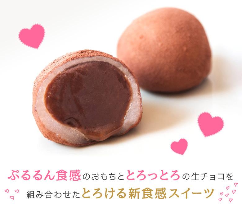 mochi-truffle_n_04