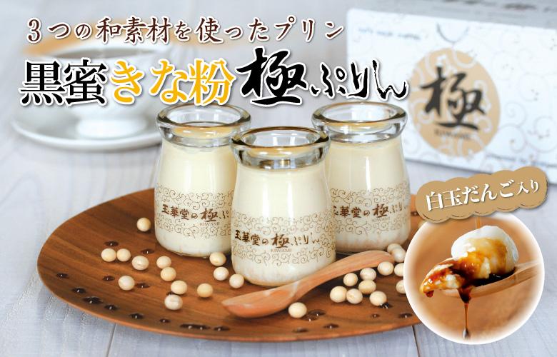 玉華堂の新商品黒蜜きなこ極ぷりんメディア掲載