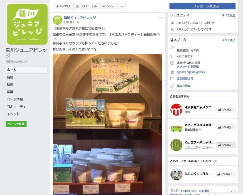 菊川ジュニアビレッジメディア掲載多数