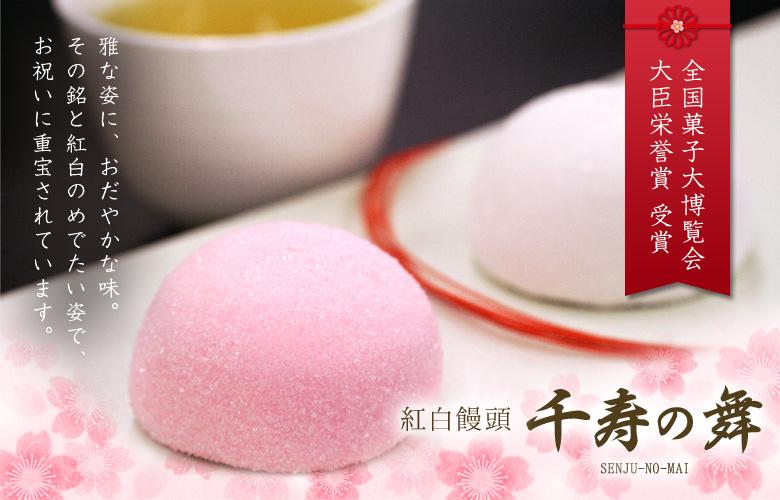 全国菓子大博覧会紅白饅頭千寿の舞