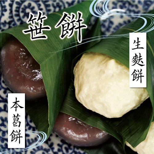 SNS_笹餅(麩餅葛餅)