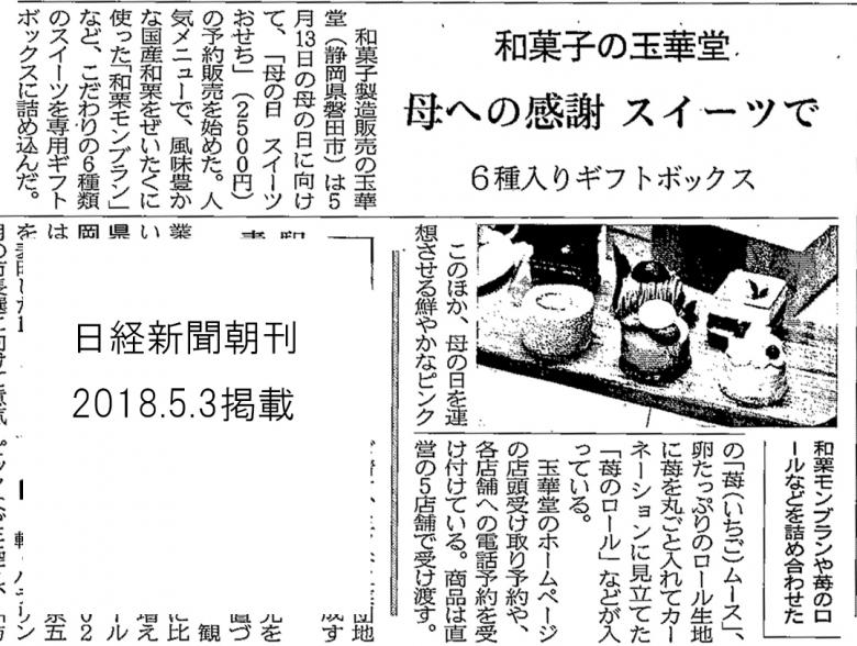 日経新聞朝刊5月3日掲載スイーツ