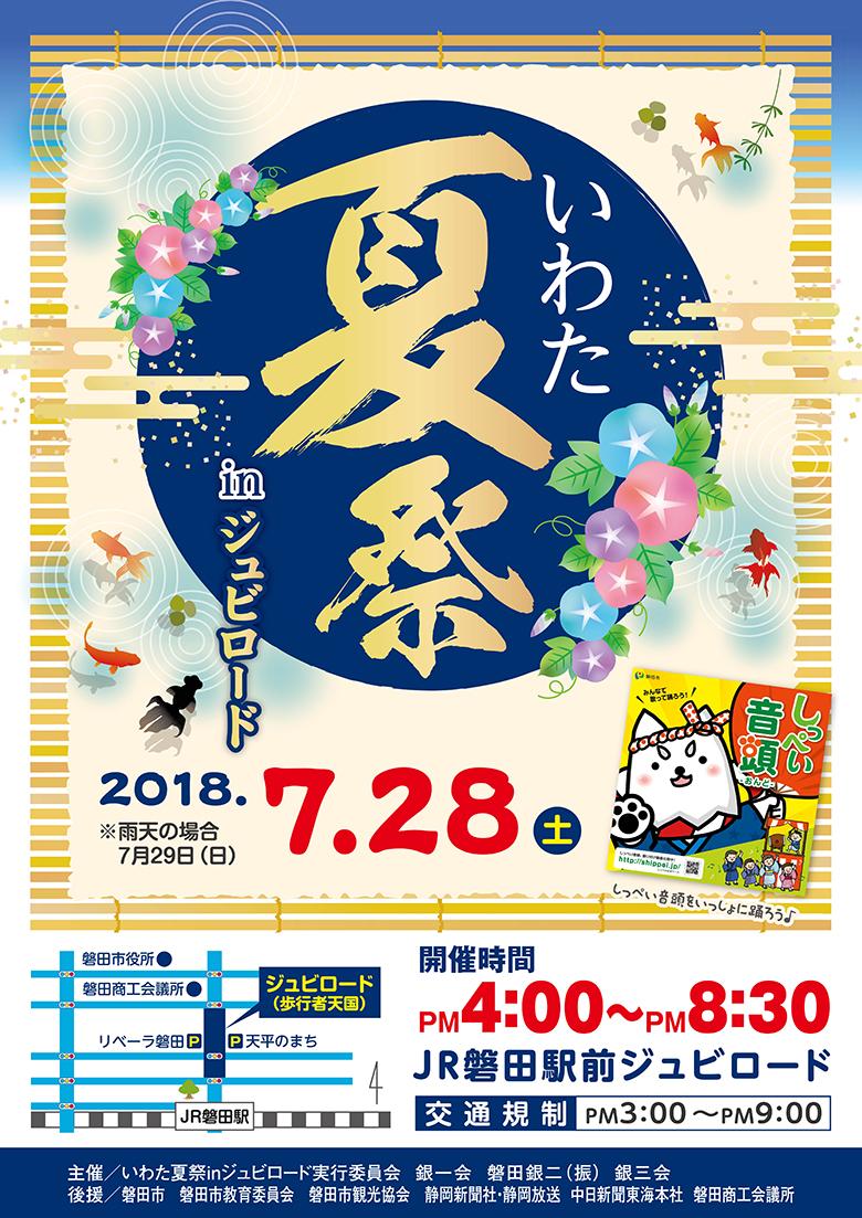 2018.7.28ジュビロード夏祭り
