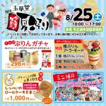8月25日(土)開催!玉華堂の夏祭り♪