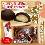 毎年恒例!裸祭の名物「粟餅」今年も販売!