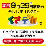 9月29日18:30~放送のくさデカに玉華堂が出演します!