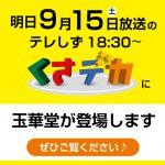 9月15日18:30~の「くさデカ」に玉華堂が出演します!