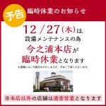 12/27臨時休業のお知らせ