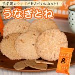 日本経済新聞 静岡ウナギせんべい うなぎとねが紹介されました!