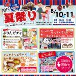 8/10(土),11(日)は玉華堂本店夏祭り!!