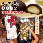 裸祭り名物「粟餅」9/6(金)7(土)8(日)の限定販売