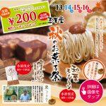 秋のお菓子祭り開催!「和栗モンブラン」、「栗蒸し羊羹」発売開始♪