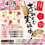 1/4(土)、1/5(日)は支店限定おみくじ企画開催♪