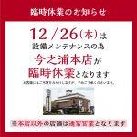 12/26(木)今の浦本店、臨時休業のお知らせ