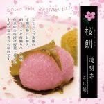 ★🌸春の訪れ「桜餅」発売を開始しました♪