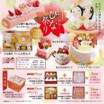 🌸3/3ひな祭りお祝い菓子のご紹介♪🎎