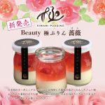 母の日限定「Beauty極ぷりん 薔薇bara」4/17(金)発売開始♪