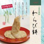 【期間限定】ひんやりぷるぷる絶品「わらび餅」