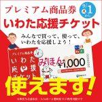 9/1(火)より「磐田応援チケット」ご利用いただけます!