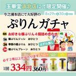 大人気企画「ぷりんガチャ」玉華堂 浜北店にて開催!