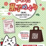 「いわた菓子めぐり スタンプラリー」9/5(土)から!