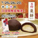 裸祭り名物「粟餅」9/25(金)~9/27(日)の限定販売