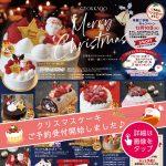 2020玉華堂クリスマスケーキ