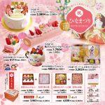 3/3ひな祭りお祝い菓子のご紹介♪