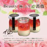 「Beauty極ぷりん 薔薇bara」発売開始♪