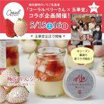 第2回「コーラルベリー × 玉華堂」コラボ企画♪