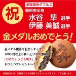 【祝】金メダル獲得記念「おめでとうどら焼き」プレゼント!