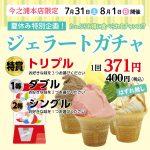 今之浦本店限定ジェラートガチャ開催♪7/31(土)8/1(日)