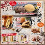 秋のお彼岸 おはぎ販売9/20(月)~9/23(木)